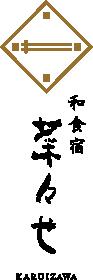 軽井沢のご宿泊・旅館「菜々せ」【公式HP~ベストレート保証】